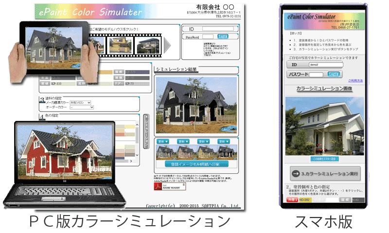 PC、スマホ、タブレットでカラーシミュレーション