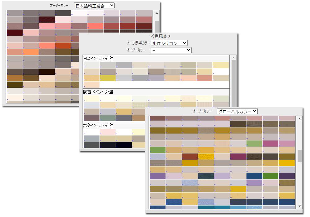 カラーシミュレーション用色見本