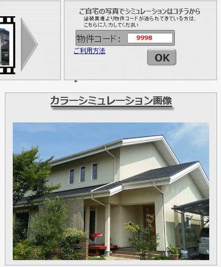 自宅写真のカラーシミュレーション
