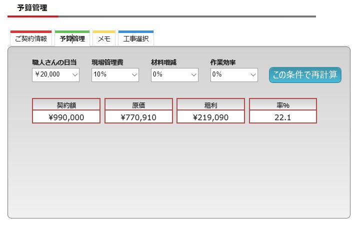 外壁塗装の予算原価シミュレータの図
