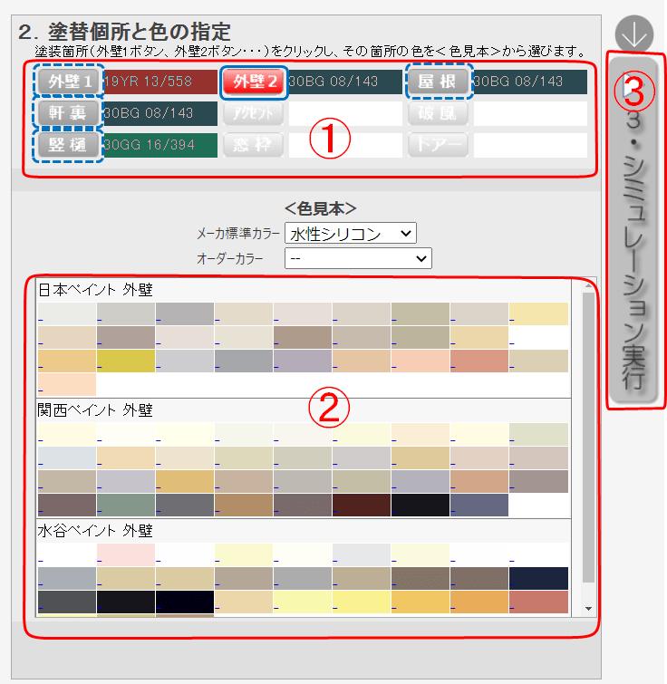 カラーシミュレーションWEBアプリの使い方