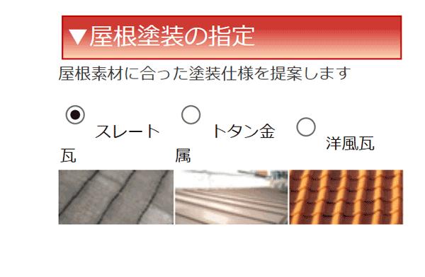 屋根塗装の仕様は屋根の素材によって異なります