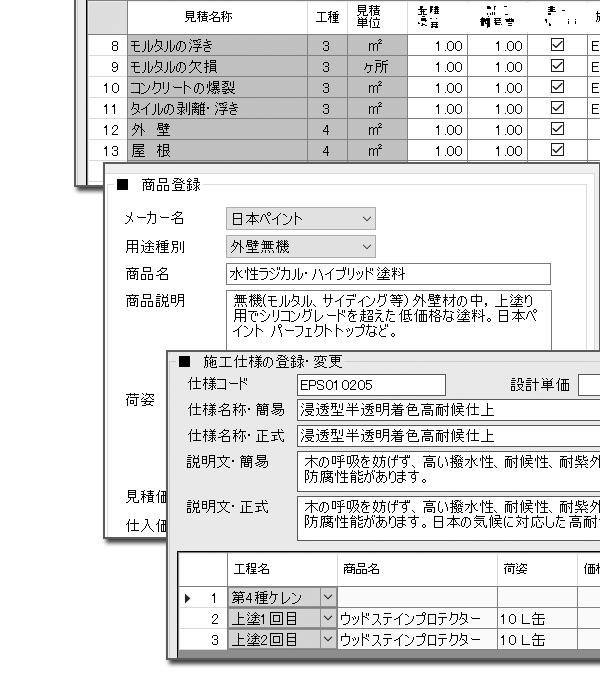 塗装業者向けITツールの設定項目サンプル図