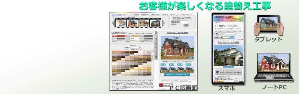自宅写真をWEBアプリで 無料カラーシミュレーション